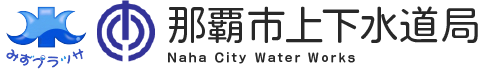 sp那覇市上下水道局:Naha City Water Works